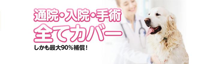 通院・入院・手術 全てカバー しかも最大90%補償