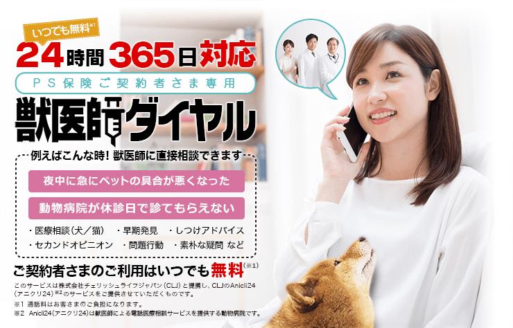 いつでも無料24時間365日対応獣医師ダイヤルご契約者さまのご利用はいつでも無料