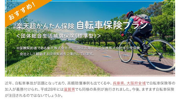 自転車保険プラン標準コース
