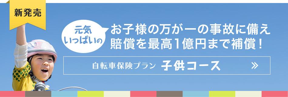 新発売!自転車プラン子供コース!