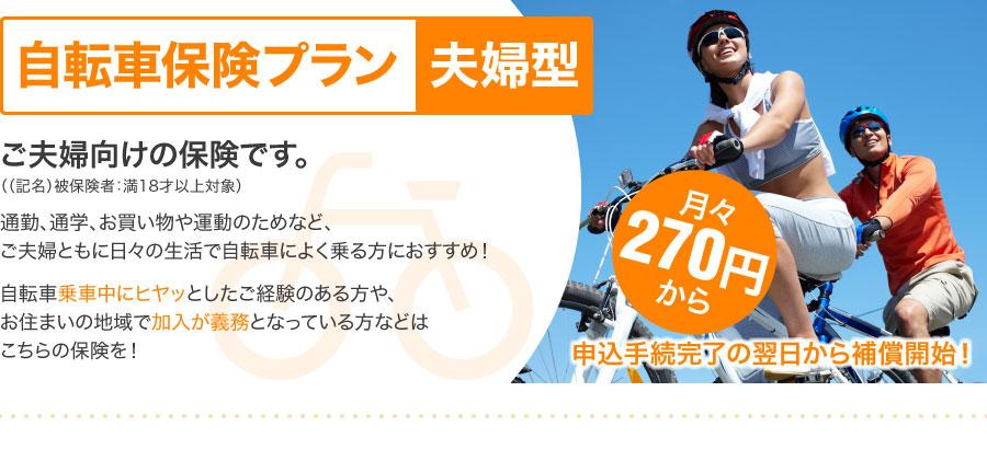 自転車保険プラン 夫婦型/月々220円から