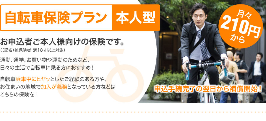 自転車保険プラン 本人型/月々170円から