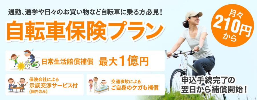 通勤、通学や日々のお買い物など自転車に乗る方必見!自転車保険プラン/月々220円から
