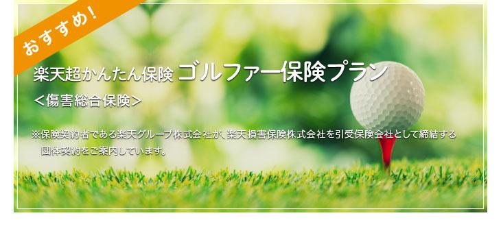 ゴルファー保険プラン標準コース