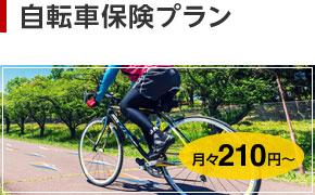 自転車保険プラン